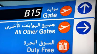 Duty-Free: Why Is It Only Available to Overseas Travelers?